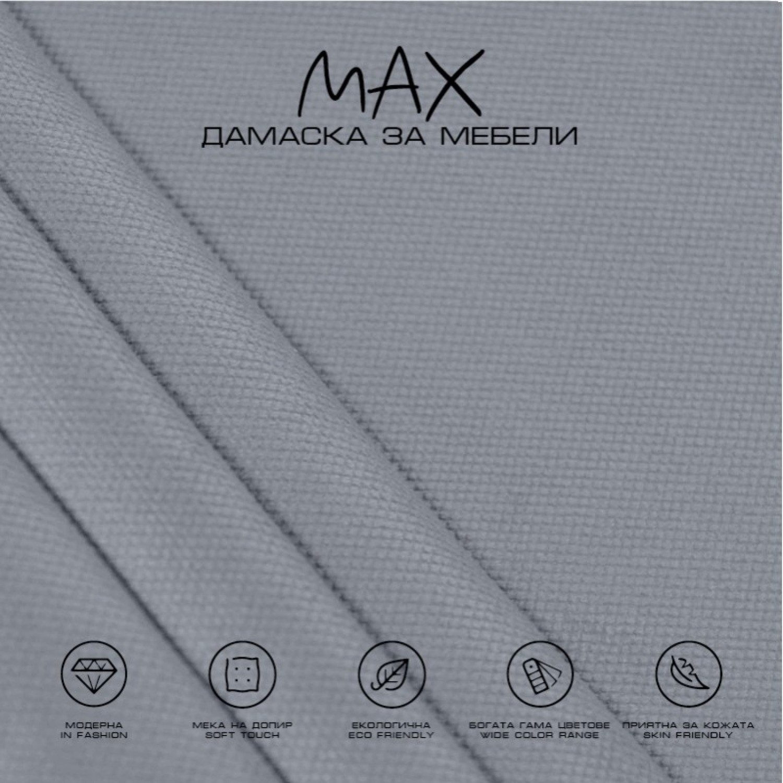 Дамаска - Макс 08
