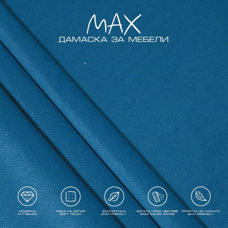 Дамаска - Макс 16