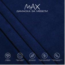 Дамаска - Макс 17