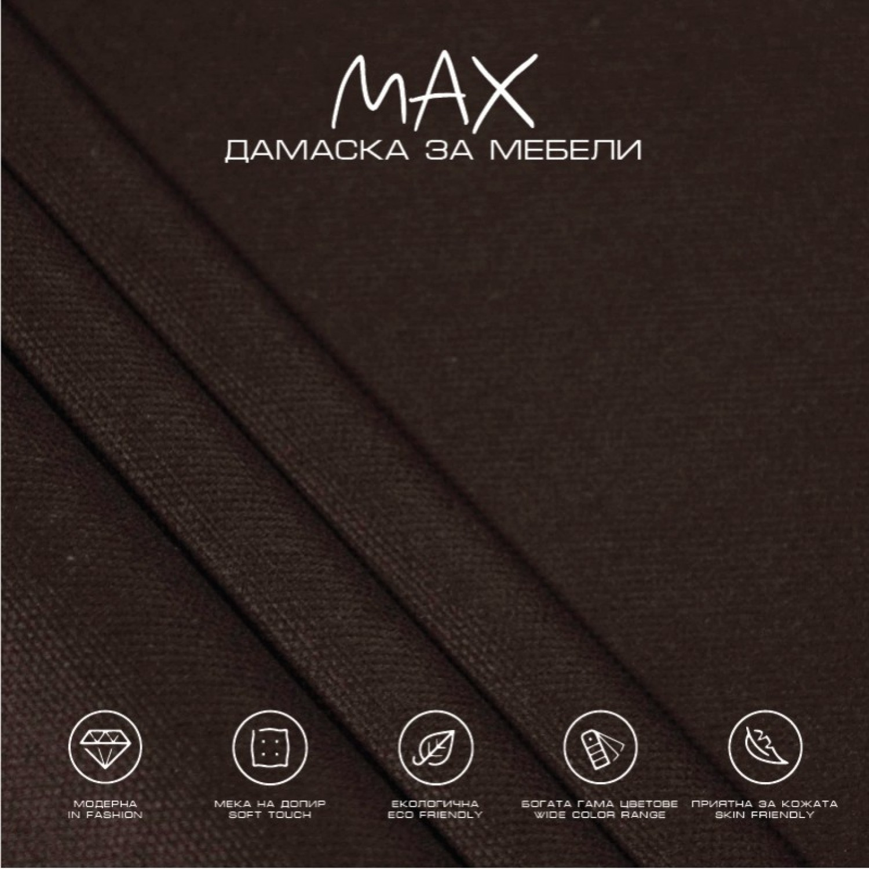 Дамаска - Макс 206