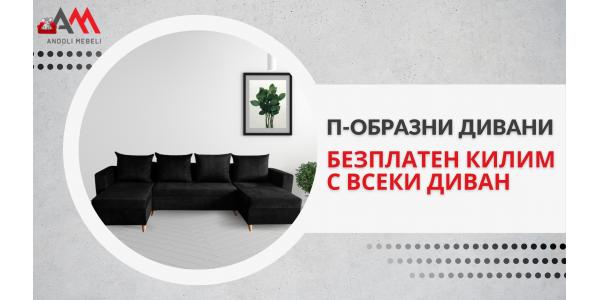 П-образни дивани