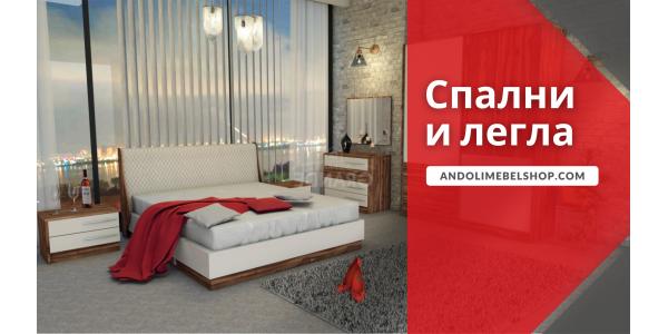 Спални и легла