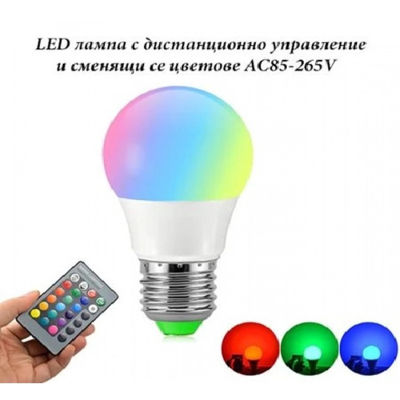 LED лампа с дистанционно управление и сменящи се цветове